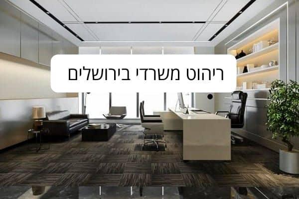ריהוט משרדי בירושלים