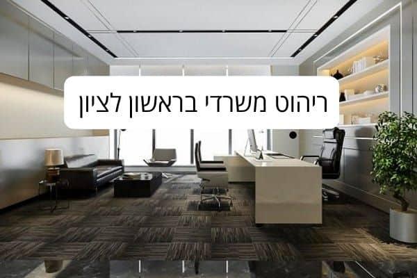 ריהוט משרדי בראשון לציון