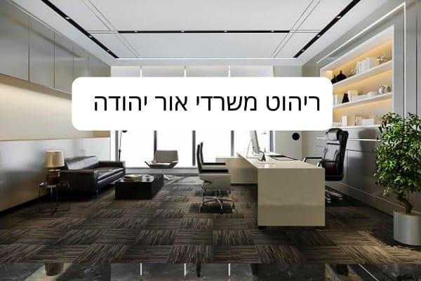 ריהוט משרדי אור יהודה
