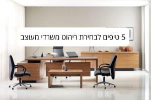 5 טיפים לבחירת ריהוט משרדי מעוצב
