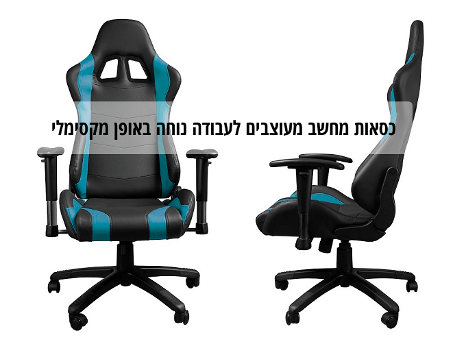 כסאות-מחשב-מעוצבים-לעבוד